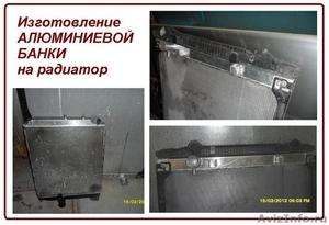 Ремонт и изготовление РАДИАТОРОВ, ИНТЕРКУЛЕРОВ, ПЕЧЕК, КОНДИЦИОНЕРОВ - Изображение #4, Объявление #253839
