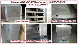 Ремонт авто РАДИАТОРОВ любой сложности - Изображение #4, Объявление #680489