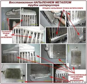 Ремонт и изготовление РАДИАТОРОВ, ИНТЕРКУЛЕРОВ, ПЕЧЕК, КОНДИЦИОНЕРОВ - Изображение #7, Объявление #253839