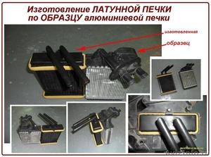 Изготовление радиаторов охлаждения и отопления на Ваш автомобиль - Изображение #2, Объявление #819395