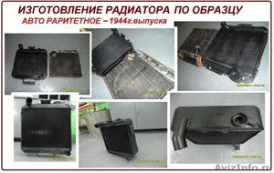 Изготовление радиаторов охлаждения и отопления на Ваш автомобиль - Изображение #1, Объявление #819395