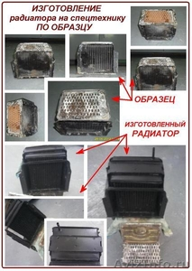 Изготовление радиаторов охлаждения и отопления на Ваш автомобиль - Изображение #3, Объявление #819395