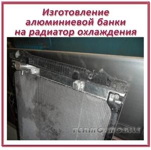 Замена пластиковой банки радиатора на новую металлическую. - Изображение #1, Объявление #1549549