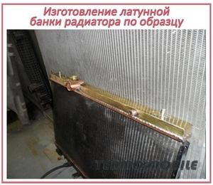 Замена пластиковой банки радиатора на новую металлическую. - Изображение #3, Объявление #1549549