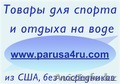 Всё для яхт,  катеров и лодок Новосибирск
