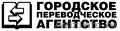 Городское переводческое агентство