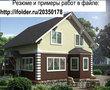 Проекты домов готовые и на заказ
