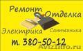 Услуги по отделке и ремонту квартир