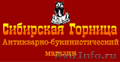 Сибирская Горница: букинистика