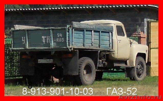 Газ 3307 самосвал купить 36