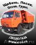 Щебень,  песок,  отсев с доставкой в Новосибирске.Вывоз мусора.