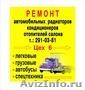 ПРОФЕССИОНАЛЬНЫЙ РЕМОНТ РАДИАТОРОВ 291-03-81, Объявление #454458