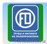 Полипропиленовые трубы и фитинги завода ФД Пласт