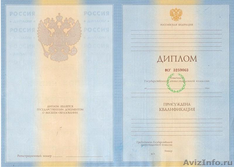 Приобрести диплом в Новосибирске День Украины В Новосибирске купить диплом ВУЗа колледжа техникума купить аттестат Объявление 573361