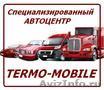 Сварка АРГОНОМ,  НАПЫЛЕНИЕ МЕТАЛЛОВ,  ремонт РАДИАТОРОВ,  ГЛУШИТЕЛЕЙ
