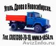 Уголь,Дрова (берёза,сосна) с Доставкой в Новосибирске., Объявление #633263