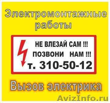Частные объявления требуется электрик