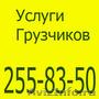 Услуги грузчиков в Новосибирске