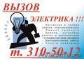 Электромонтажные работы в Новосибирске,  Выезд электрика.