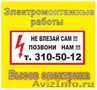 услуги электрика Новосибирск,  электромонтажные работы,  освещение,  ремонт