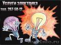 услуги электрика Новосибирск,  электромонтажные работы,  освещение