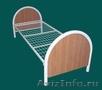 кровати металлические, кровати двухъярусные для рабочих, кровати одноярусные опт - Изображение #6, Объявление #695633