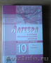 Продам алгебру Мордкович 10 класс профиль
