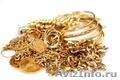 Куплю золото 585 до 900 рублей за грамм в новосибирске!