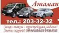 диспетчер такси АТАМАН