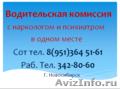 Водительская комиссия с нарк и психиатр