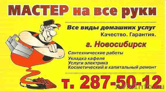 Объявления услуги сантехника бесплатные частные объявления в г гатчина