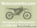 Запчасти для мотоциклов из США Новосибирск
