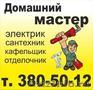 Нужен электрик? Звоните! Вызов Электрика т. 8 (383) 287 -50 -12