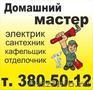 Нужен электрик? Звоните! Вызов Электрика т. 8 (383)  287 -50-12