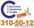 Новосибирский городской сервис...