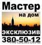 Вызов сантехника в Новосибирске бесплатно