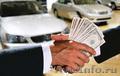 Займы под залог ПТС. Договор займа  под залог авто, автомобиля - Изображение #2, Объявление #887866