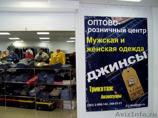 Оптово-Розничная Женская Одежда Город Новосибирска