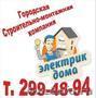 Вызов электрика в Новосибирске,  услуги электрика Новосибирск,  электромонтажные
