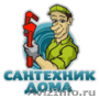 Услуги сантехника в Новосибирске услуги частного сантехника вызов сантехника сан