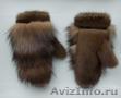 Продам норковые варежки - Изображение #3, Объявление #993025