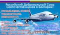 услуги для русскоговорящих в Болгарии