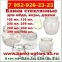 Купить  стеклянные банки для консервирования  оптом. Объём: 100 мл,  130мл,  200мл