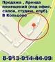 Аренда офисных помещений в Кольцово под офис,  магазин,  фитнес-клуб,  салон красот