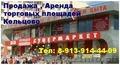 Аренда,  снять,  продажа торговых площадей Кольцово цена купить торговые площади