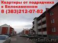 Купить квартиры от застройщика,  подрядчика в Белокаменном,  цена,  в Бердске