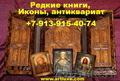 Купить редкие книги,  иконы,  самовары угольные в Новосибирске
