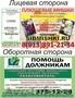 Реклама на билетах общественного транспорта
