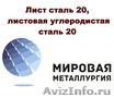 Лист сталь 20,  листовая углеродистая сталь 20,  отрезать лист ст.20