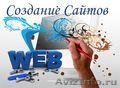Разработка,  создание,  продвижение сайтов